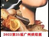 C.B.E.2022年5月*25届中国(广州)**烘焙食品展