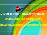 贵阳环保展-贵州环保展-2021中国(贵阳)环保产业展览会