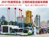 *18届中国—东盟博览会工程机械农业机械及运输车辆专题展