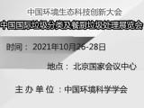 中国**垃圾分类及餐厨垃圾处理展览会