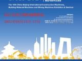 2021北京矿山机械设备展览会同期举办商用车配件展会