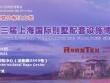 二十三届上海**别墅配套设施博览会