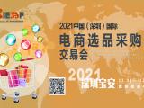 2021中国(深圳)**电商选品采购交易会