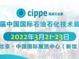 2022*二十二届中国**石油石化技术装备展览会