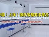 2021上海智慧政务排队机展览会