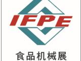 2021广州食品包装机械展览会