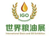 2021广州粮油产业展览会