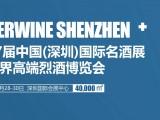 科通名酒展|2021*27届中国(深圳)**名酒展览会