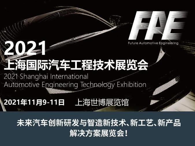 2021上海汽车工程展2