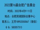 2022年合肥广告展会(28届)