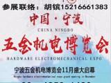 2021宁波五金展_宁波五金会