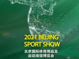 2021北京体博会