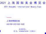 2021 上海 国 际 美 业 博 览 会