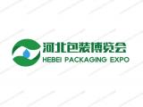 2021中国(石家庄)**包装印刷产业博览会