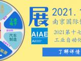 2021(*17届)**/工业自动化*机器人展览会_南京站