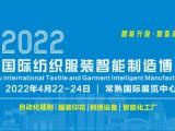 2022常熟**纺织服装智能制造博览会