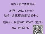 2022合肥广告展会-*16届