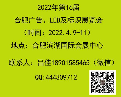 合肥广告、LED及标识展(绿)副本