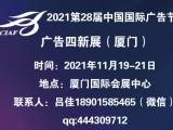 2021年中国广告节_2021年厦门广告展会