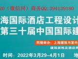 2022*三十届中国**建筑装饰展览会