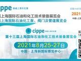 2021振威上海石化展参展报名