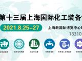 2021年*13届上海石油化工泵及阀门管道展览会