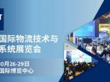 上海物流展|2021亚洲物流技术与仓储设备展览会