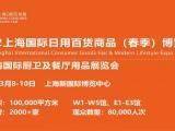 CCF 2022上海**日用百货商品(春季)博览会