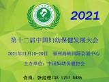2021*十二届中国妇幼保健发展大会