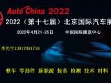 2022北京车展—*十七届北京**汽车展览会
