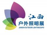 2021中国(江西)户外照明及景观照明展览会