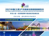 户外照明 2021中国(江西)户外照明及景观照明展览会