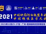 2021中国肿瘤防治联盟年会暨中国医学大会