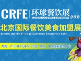 2021北京餐饮展-北京**餐饮美食加盟展览会