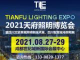 2021天府照明博览会