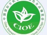 2021北京**展|2021北京有机农产品展