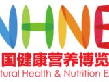2021NHNE全国营养保健食品展参展攻略【建议收藏】