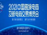 2021中国跨境电商及新电商交易博览会