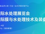 2021华南**膜与水处理技术及装备展览会
