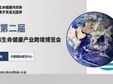2021*二届北京**生命健康产业跨境博览会