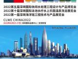 CLWE2022*五届深圳**休闲水处理工程设计与产品博览会