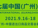 2021年中国广州**渔业博览会、广州渔博会