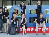 CEE2021南京消费电子展