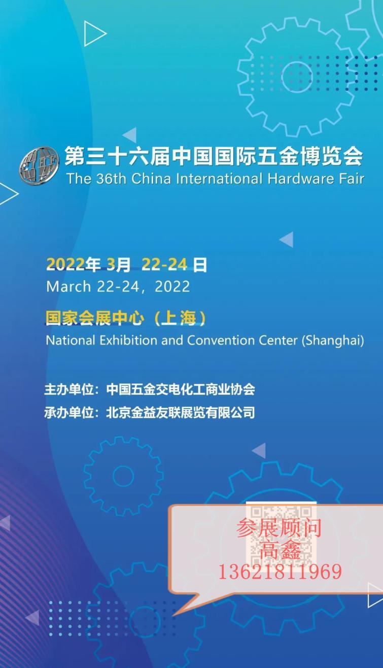 2022上海五金展