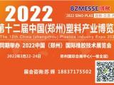 2022年*十二届中国(郑州)**橡胶技术展览会