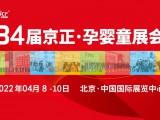 2022* 34 届京正·北京**孕婴童产品博览会