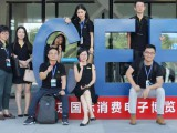 CEE Asia 2021南京消费电子博览会