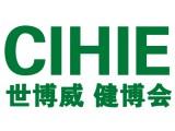 2021年10月27-29日|北京营养健康产业展览会