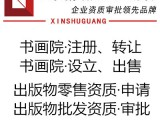 北京延庆出版物批发公司审批条件