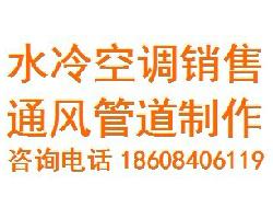 长沙华勇空调设备有限公司